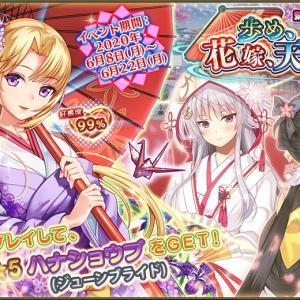 花騎士:新イベント「歩め、花嫁、天気雨」開始!今回は『BOXガチャ』イベント