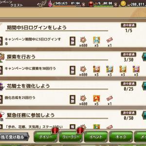 花騎士:『特別クエストキャンペーン』開始!