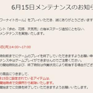 花騎士:6月15日メンテナンスのお知らせや期限が来るモノのまとめ