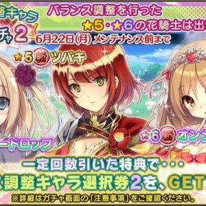花騎士:イベント「歩め、花嫁、天気雨」後半開始!キャラレベル『110』まで解放