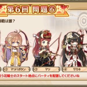 花騎士:第6回!毎日クイズステージ第6問目の答え
