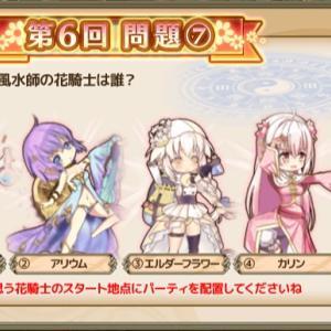 花騎士:第6回!毎日クイズステージ第7問目の答え