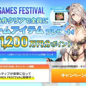 『初夏のDMM GAMES FESTIVAL』開催!