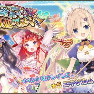 花騎士:新イベント「釣り糸流れてどこへゆく」開始!今回は『スワンボートレース』イベント