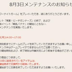 花騎士:8月3日メンテナンスのお知らせや期限が来るモノのまとめ