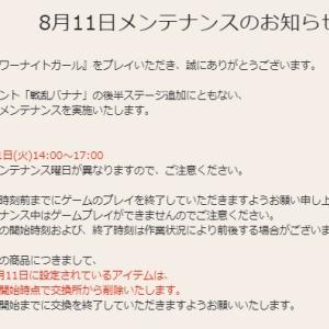 花騎士:8月11日メンテナンスのお知らせや期限が来るモノのまとめ