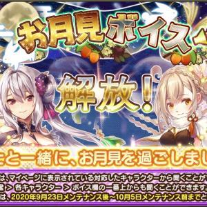 花騎士:イベント「キノコどこどこ捜索隊」後半開始!