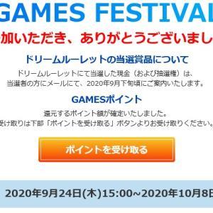 『2020夏のDMM GAMES FESTIVAL』のポイントが受け取れるみたいです。