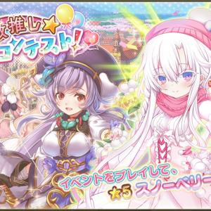 花騎士:新イベント「激推し★妹コンテスト!」開始!今回は『トレジャーラリー』イベント