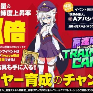 ミストレ:トレーニングキャンプイベント『入隊訓練:アバシリ』開始!