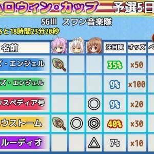 花騎士:スワンボートレース『ハロウィン・カップ 予選5日目』の予想