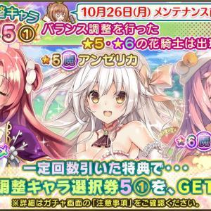 花騎士:イベント「お菓子の祭りと優しい歌」後半開始!キャラクターバランス調整も実施。