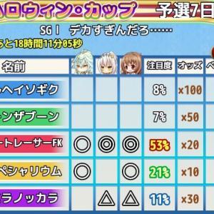 花騎士:スワンボートレース『ハロウィン・カップ 予選7日目』の予想