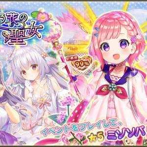 花騎士:新イベント「夢語る花の聖女」開始!今回は『カードめくり』イベント