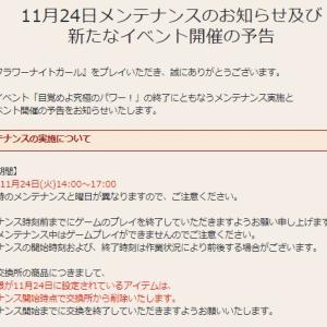 花騎士:11月24日メンテナンスのお知らせや期限が来るモノのまとめ