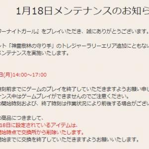 花騎士:1月18日メンテナンスのお知らせや期限が来るモノのまとめ
