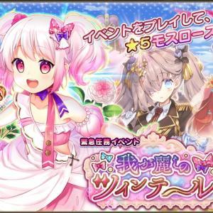 花騎士:新イベント「我が麗しのツインテール」開始!今回は『カードめくり』イベント