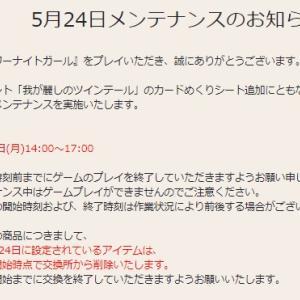 花騎士:5月24日メンテナンスのお知らせや期限が来るモノのまとめ