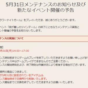 花騎士:5月31日メンテナンスのお知らせや期限が来るモノのまとめ