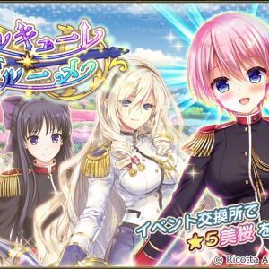 花騎士:コラボ任務イベント「ワルキューレ・ブルーメ」開始!