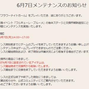 花騎士:6月7日メンテナンスのお知らせや期限が来るモノのまとめ