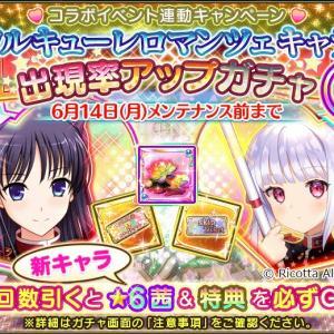 花騎士:6月7日メンテ終了。コラボキャラ☆6『茜』追加!