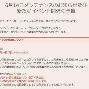 花騎士:6月14日メンテナンスのお知らせや期限が来るモノのまとめ