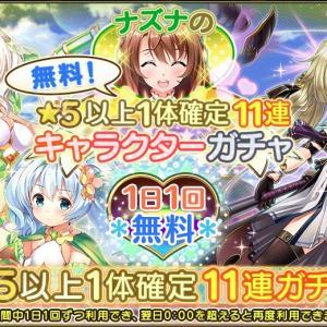 花騎士:ナズナの無料☆5以上1体確定11連ガチャの結果(2日目)