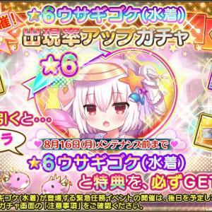 花騎士:ナズナの無料☆5以上1体確定11連ガチャの結果(5日目)