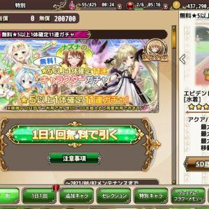 花騎士:ナズナの無料☆5以上1体確定11連ガチャの結果(6日目)