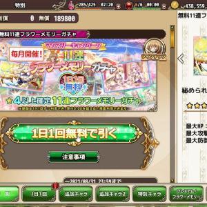 花騎士:マンスリーキャンペーン8月フラワーメモリーガチャの結果(2日目)