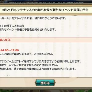 花騎士:9月21日メンテナンスのお知らせや期限が来るモノのまとめ