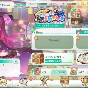 エンリク:新イベント「イルミネイトカンパニー-ぶち上がりまShow☆-」開始!