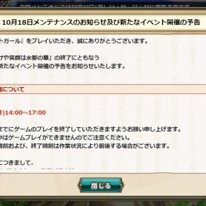 花騎士:10月18日メンテナンスのお知らせや期限が来るモノのまとめ