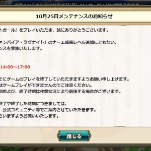 花騎士:10月25日メンテナンスのお知らせや期限が来るモノのまとめ