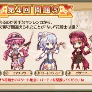 花騎士:第4回!毎日クイズダンジョン第5問目の答え