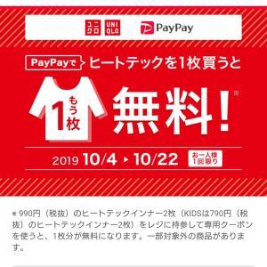 PayPayでユニクロでヒートテックを一枚買うともう一枚無料なんですって!