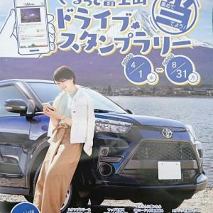 富士川楽座へ  ぐるっと富士山ドライブ スタンプラリー