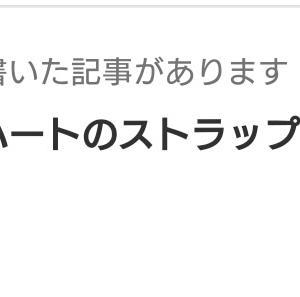 """""""恋バナと編み物ハートのストラップ"""""""