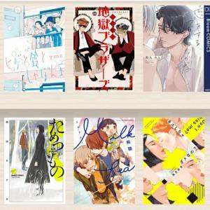 ★9月のBL漫画ベスト7