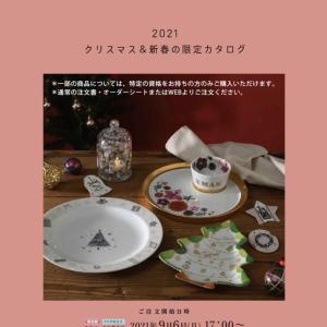 キルンアートの限定カタログが発行されました