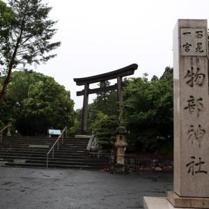物部神社(島根県大田市川合町川合)