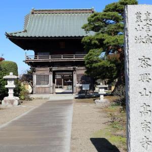 密興山 地蔵院 高宗寺(栃木県芳賀町祖母井)