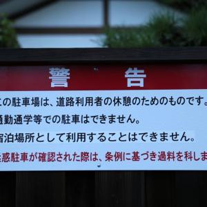 2020秋 放浪の旅 13日目(奈良県)