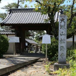 大塚山 性海寺(愛知県稲沢市大塚南)
