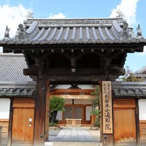 神遊山 神宮寺 遍照院(岡山県倉敷市西阿知町)