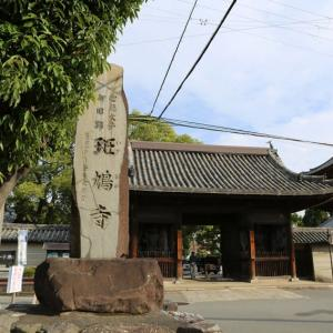 斑鳩山 斑鳩寺(兵庫県揖保郡太子町鵤)