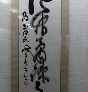 良寛記念館 その2(新潟県三島郡出雲崎町米田)