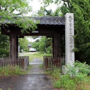 醫王山 薬師寺 密蔵院(愛知県春日井市熊野町)