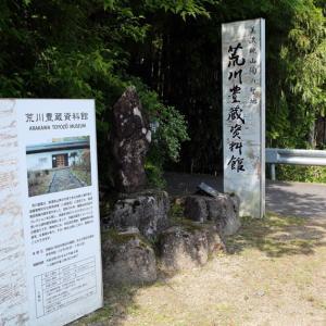 荒川豊蔵資料館(岐阜県可児市久々利柿下入会)